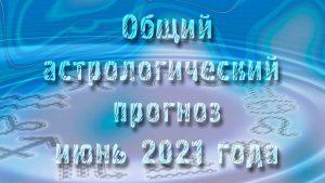астрологический прогноз июнь 2021