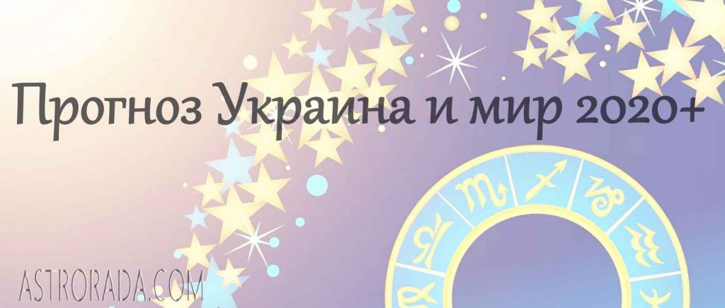 Ukraine forecast 2020